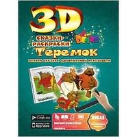 "3D-раскраска ""Сказка. Теремок"""