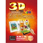 """3D-раскраска """"Сказка. Лиса и Журавль"""""""