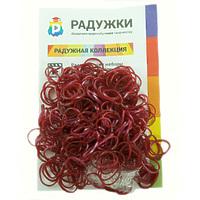 Комплект дополнительных резиночек №9 (цвет свекольный металлик, 300 шт.)