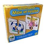 """Пазл LJ """"Мои игрушки"""" 15 пазлов из 2-х элементов с изображениями игрушек"""