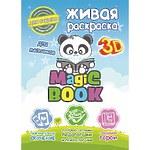 """3D-раскраска """"Magic Book"""", для мальчиков"""