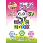 """3D-раскраска """"Magic Book"""", для девочек"""