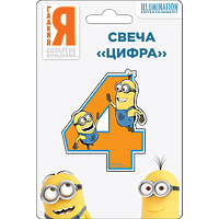 """Свеча Миньоны """"Цифра 4"""""""