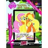 """3D-раскраска """"Мой маленький пони. Дружба – это чудо!"""""""
