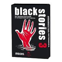 """Настольная игра """"Black Stories 3"""" (Темные истории)"""